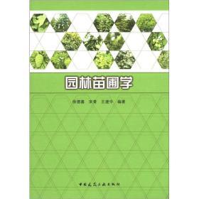 正版 园林苗圃学 中国建筑工业出版社 9787112141173