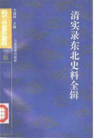清实录东北史料全辑:长白丛书