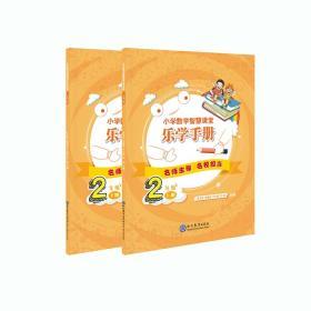 小学数学智慧课堂乐学手册·二年级(全二册)