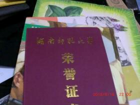 湖南师范大学--- 荣誉证书【3等奖学金】