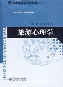旅游心理学 9787303109449 吕勤 徐施 北京师范大学出版社