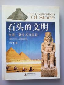 石头的文明