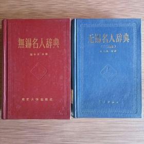无锡名人辞典(初编、二编 2册合售)