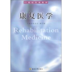 21世纪创新教材:康复医学