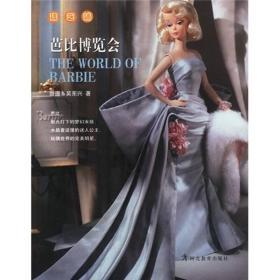 芭比博览会 鲁迪,吴东兴 河北教育出版社