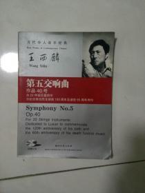 当代华人音乐经典 王西麟  附CD