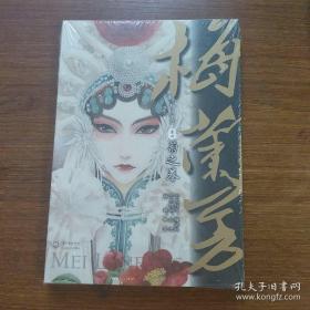 梅兰芳(卷4):菊之卷