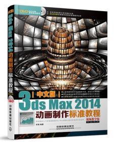 中文版3ds Max 2014动画制作标准教程(视频教学版)(含盘)
