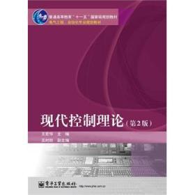 现代控制理论(第2版)王宏华