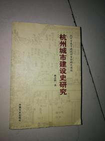 杭州城市建设史研究