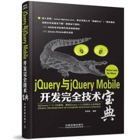 jQuery与jQuery Mobile开发完全技术宝典