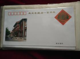 1994JF.43.(1-1)《荣宝斋建店一百周年》纪念邮资信封