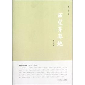 韩少功作品系列:西望茅草地