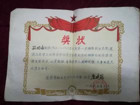 老奖状[1965年]
