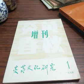 增刊 炎黄文化研究 1 (创刊号 见图发刊词)干净无笔迹