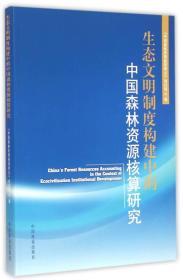 生态文明制度构建中的中国森林资源核算研究