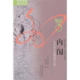 jsrm------海外中国研究丛书     内闱:宋代的婚姻和妇女生活