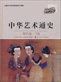 中华艺术通史(明代卷下)