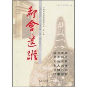 上海市历史博物馆论丛:都会遗踪[  第一辑]