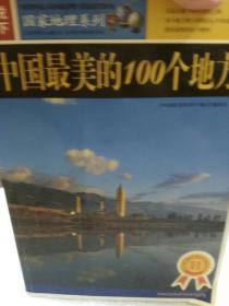 图说天下国家地理系列《中国最美的100个地方》一册