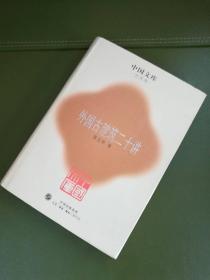 外国古建筑二十讲 中国文库 第一辑 精