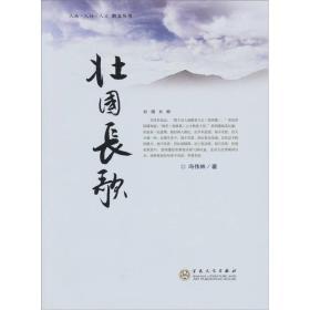 【正版】北国长歌 冯伟林著