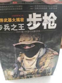 世界武器大揭密《步兵之王•步枪》一册
