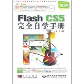 Flash CS5完全自学手册(普及版)