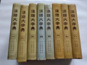 汉语大字典(全八册 1986年陆续出版一版一印)
