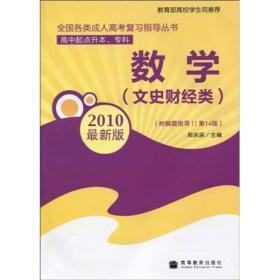 数学(文史财经类)(高中起点升本、专科)(2010最新版)