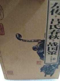 北京出版社2006年版《左传•吕氏春秋•战国策》一册