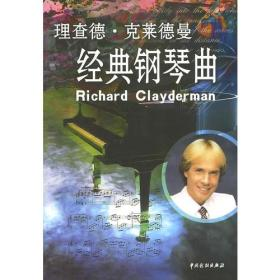 理查德克莱德曼经典钢琴曲