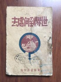 世界到何处去 冀南书店出版1947年
