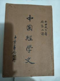 中国经学史(民国24年)