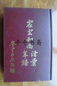 虚云和尚法汇年谱(32开精装)