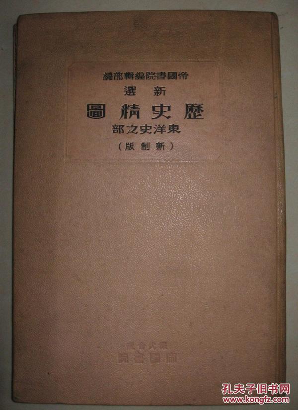 民國老地圖  1938年《新選歷史精圖》東洋史之部 中國歷代疆域地圖 近代歷次戰爭形勢圖
