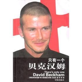 正版ir-9787806575314-只有一个贝克汉姆:配数十幅公开的生活照