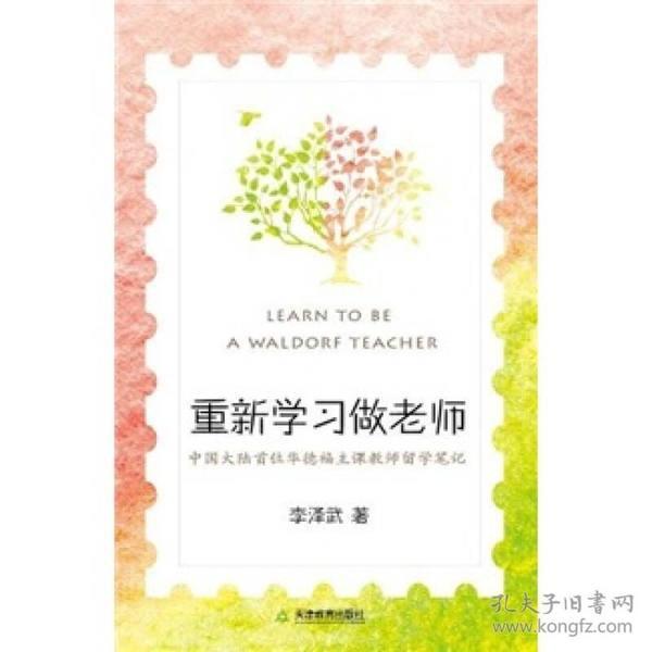 重新學習做老師:中國大陸首位華德福主課教師留學筆記(一位鄉村教師如何踏上更具人性的教育之旅)