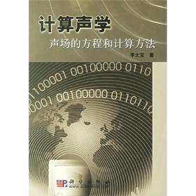计算声学:声场的方程和计算方法