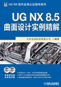 UG NX 8.5曲面设计实例精解