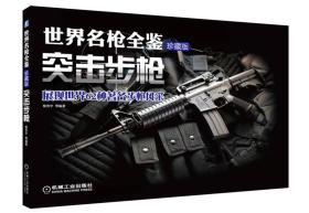 世界名枪全鉴(珍藏版):突击步枪