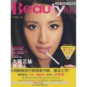 Beauty103:美妆魔法影音全记录