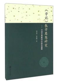 《学记》教学思想研究:中国古典教学论体系阐释