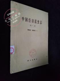中国经济昆虫志.第十一册.鳞翅目.卷蛾科.一