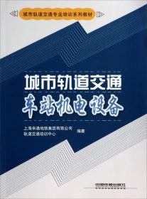 城市轨道交通车站机电设备上海申通地铁集团有限公司轨道交通培训中心