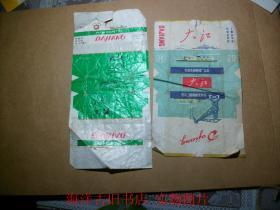 烟标 -- 大江 安徽芜湖卷烟厂--拆包标 2枚合售