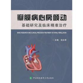 瓣膜病心房颤动-基础研究及临床精准治疗