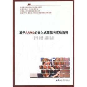 基于ARM9的嵌入式基础与实验教程
