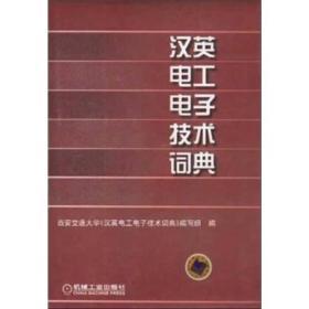汉英电工电子技术词典