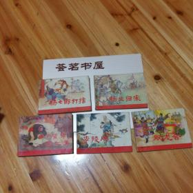 杨家将(5册全)